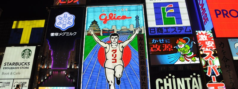 Япония — Осака — Top 5 things to do in Osaka